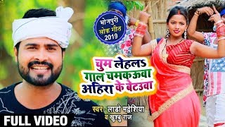 # चूम लिया गाल चमकऊवाअहिरा के बेटऊवा -#Lado Madhesiya #Khusabu Raj new bhojpuri song