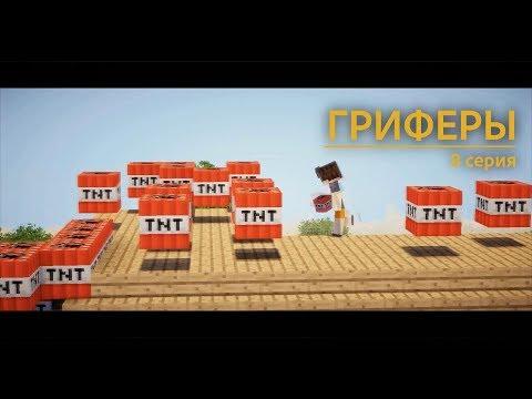 """видео:  Сериал """"Гриферы"""", эпизод 8 - МЕСТЬ"""