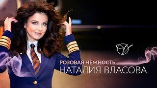 Наталия Власова - Розовая нежность (Официальный клип)