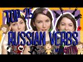 Learn the Top 25 Must-Know Russian Verbs!