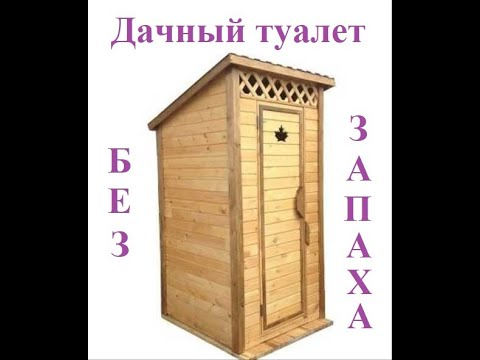 Дачный туалет с выгребной ямой без запаха своими руками