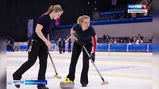 Две спортсменки из Калининграда вошли в расширенный список сборной России по кёрлингу