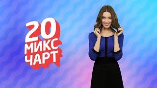 ТОП 20 МИКС ЧАРТ | 1HD Music Television (178 выпуск)