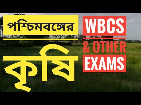 Agriculture of West Bengal | WBCS  2018| GROUP C | KPS | PSC | Important Questions