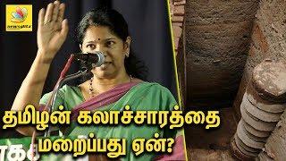 தமிழன் கலாச்சாரத்தை மறைக்க முயல்வதேன் ? | Kanimozhi Speech on Keeladi Excavation