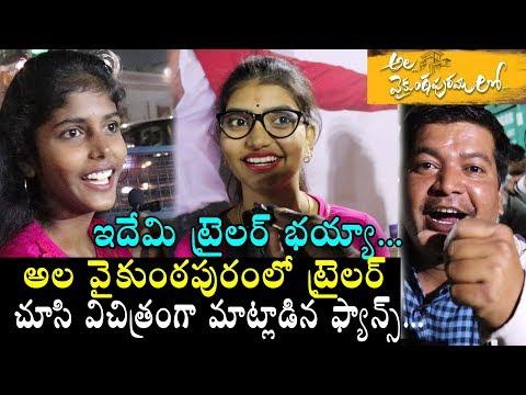 allu-arjun-fans-reaction-on-#alavaikuntapuramlo-trailer-|-#alluarjun-,-#poojahegde-|-ss-telugu-tv