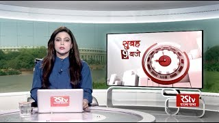 Hindi News Bulletin | हिंदी समाचार बुलेटिन – June 20, 2019 (9 am)