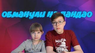 ОБМАНУЛИ НА ПАНДАО | НАША КОЛЛЕКЦИЯ МИНИ -ФИГУРОК ЛЕГО