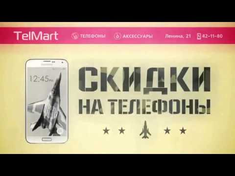 Скидки на телефоны Телмарт Якутск