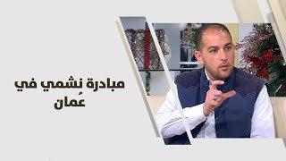 علاء البشيتي - مبادرة نشمي في عُمان