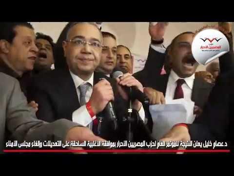 د.عصام خليل يعلن نتيجة المؤتمر العام لحزب المصريين الأحرار.. وإلغاء مجلس الأمناء