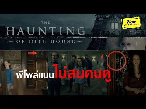บ้านกระตุกวิญญาณ  [ ViewfinderReview :  The Haunting Of Hill House  ]