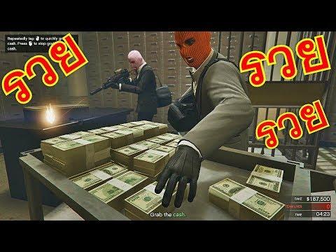 เล่นเกม GTA V ปล้นธนาคาร รวย! รวย!! รวย!!!