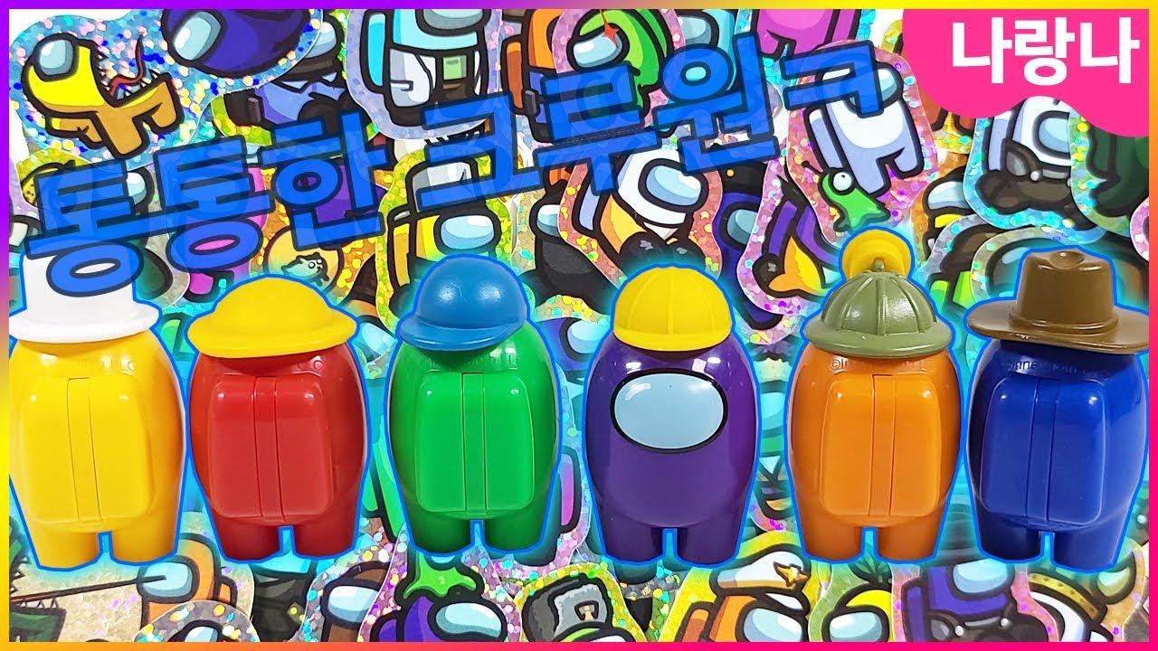어몽어스 피규어에 홀로그램 스티커 잔뜩~🥳   어몽어스 정품 장난감