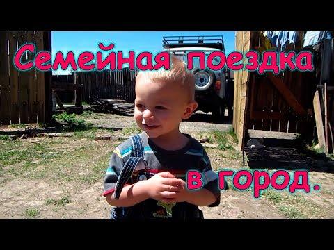 Семейная поездка в город. У друзей, покупки. (06.19г.) Семья Бровченко.