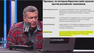 Навальный НЕ ВЛИЯЕТ на россиян! Соловьев выяснил причины новых санкций ЕС
