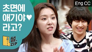 (ENG/SPA/IND) Kim Hee Chul and Seo Ji Hye Suspicious from their First Encounter | #LifeBar | #Diggle