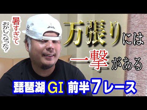 【競艇・ボートレース】琵琶湖G1初日!予想とサイコロに大金を賭けたらドラマが生まれた!