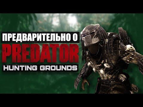 Predator Hunting Grounds - Предварительный Обзор