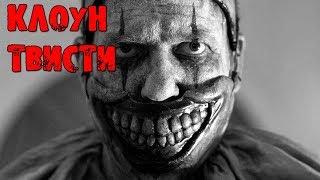 Клоун Твисти