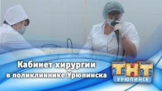 видео Работа — Врач Хирург