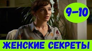 ЖЕНСКИЕ СЕКРЕТЫ 9 СЕРИЯ (сериал, 2020) Россия 1 Анонс, Дата