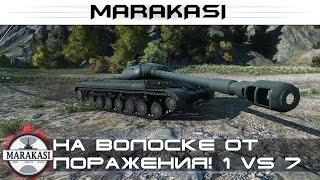 На волоске от поражения, так тащить нереально! 1vs6 в World of Tanks