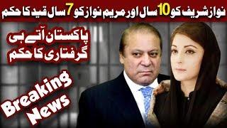 Breaking News: Nawaz Sharif ko 10 Saal Qaid Ki Saza | Elections 2018 | 6 July | Express News