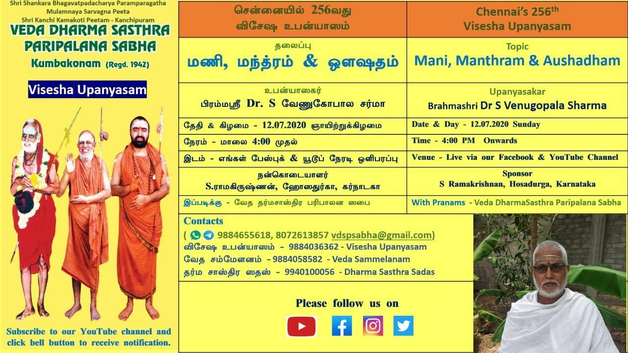 மணி, மந்த்ரம் & ஒளஷதம் | பிரம்மஸ்ரீ Dr. S வேணுகோபால சர்மா | 256th VU