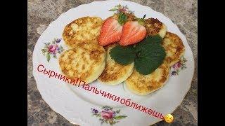 Что приготовить на завтрак/Сырники/ Пальчики оближешь/ Missis Kate
