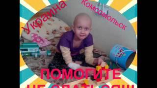видео Рабдомиосаркома