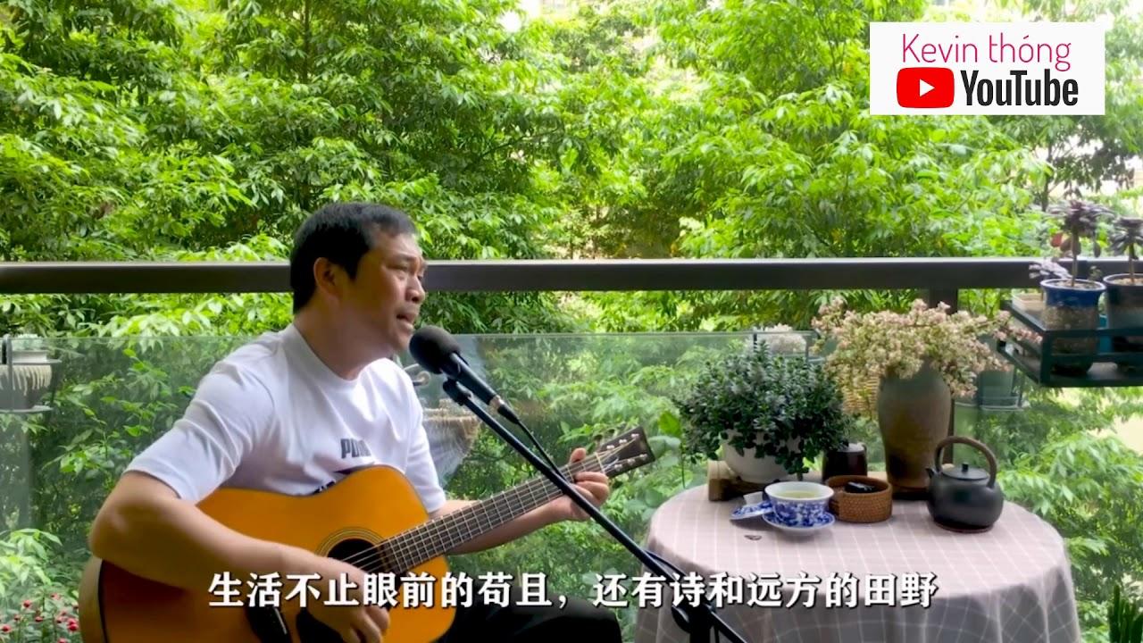 三哥漫時光彈唱《生活不止眼前的茍且》還有詩和遠方的田野#許巍##高曉松 - YouTube