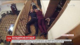 видео На Волыни в реабилитационном центре насильно удерживали 30 человек