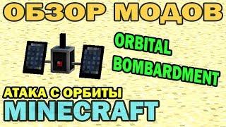 ч.47 - Атака с орбиты (Orbital Bombardment) - Обзор мода для Minecraft