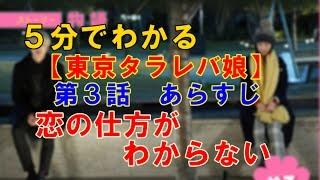 東京タラレバ娘 第3話のあらすじ 東京タラレバ娘の3話は、前回の第2話で...