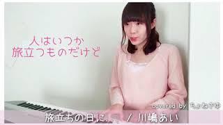 旅立ちの日に... / 川嶋あい 』 No.113 卒業ソングの鉄板!!好きな曲で...