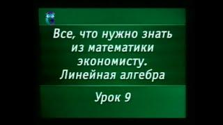 Математика. Урок 1.9. Линейная алгебра. Аналитическая геометрия
