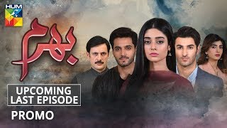 Gambar cover Bharam | Upcoming Last Episode | Promo | HUM TV | Drama