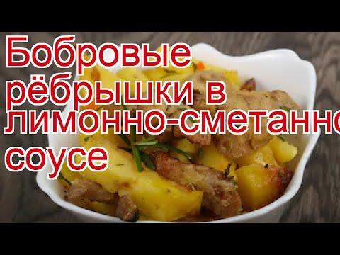 Как приготовить Бобра пошаговый рецепт - Бобровые рёбрышки в лимонно-сметанном соусе за 60 минут