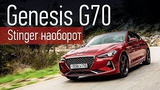 Седан Genesis G70 — лучшее предложение за два миллиона?