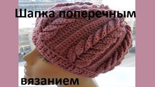 Шапка поперечным вязанием , крючок.Cap cross knitting, (Шапка #56)