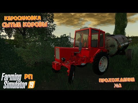 Прохождение Farming Simulator 19 на карте Керосиновка для фс19 / Коровы / РП Farming Simulator 19