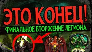 ФИНАЛЬНОЕ ВТОРЖЕНИЕ ЛЕГИОНА - АЗЕРОТ ОБРЕЧЕН! | WoW Legion