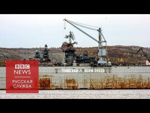 """В Мурманске затонул плавучий док, где ремонтировался """"Адмирал Кузнецов"""""""