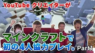 YouTube クリエイターがマインクラフトで初の4人協力プレイ。 Part1 【 Game Week with Google Play 】 thumbnail