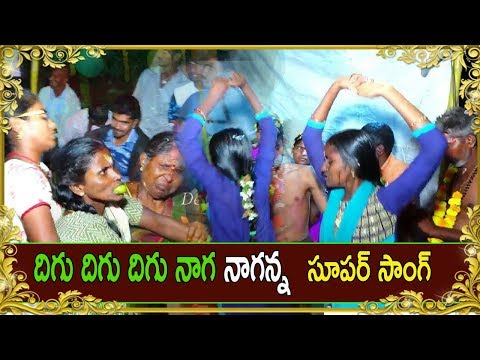 Digu Digu Digu Naga Song | Digu Digu Naga Song In Telugu Top Devotional Songs