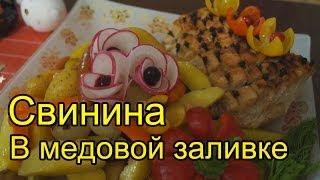 """Готовим новогодний стол - """"Свинина в медовой заливке"""""""