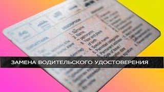 Замена водительского удостоверения Краснодар