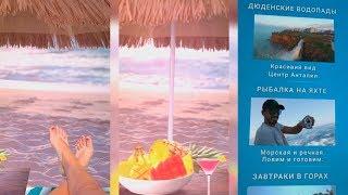 Реклама экскурсий и внутренних путешествий для туристов в Турции (сторис)
