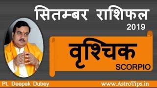 Vrishchik Rashifal | Scorpio | Prediction for September 2019 | Rashifal  Pt Deepak Dubey